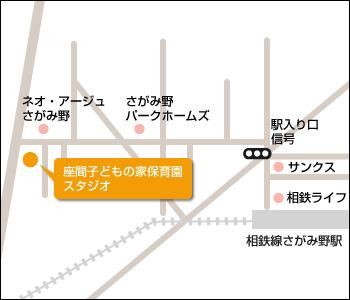 座間子ども家保育園スタジオ地図