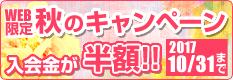 WEB限定 秋のキャンペーン 入会金が半額!!2017/10/31まで