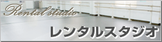 レンタルスタジオ/貸しスタジオ