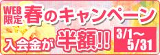 WEB限定 春のキャンペーン 入会金が半額!!3/1~5/31