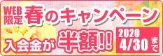 WEB限定 春のキャンペーン 入会金が半額!! 2020/4/30まで