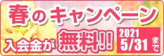 春のキャンペーン 入会金が無料!! 2021/5/31まで