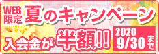 WEB限定 夏のキャンペーン 入会金が半額!! 2020/9/30まで