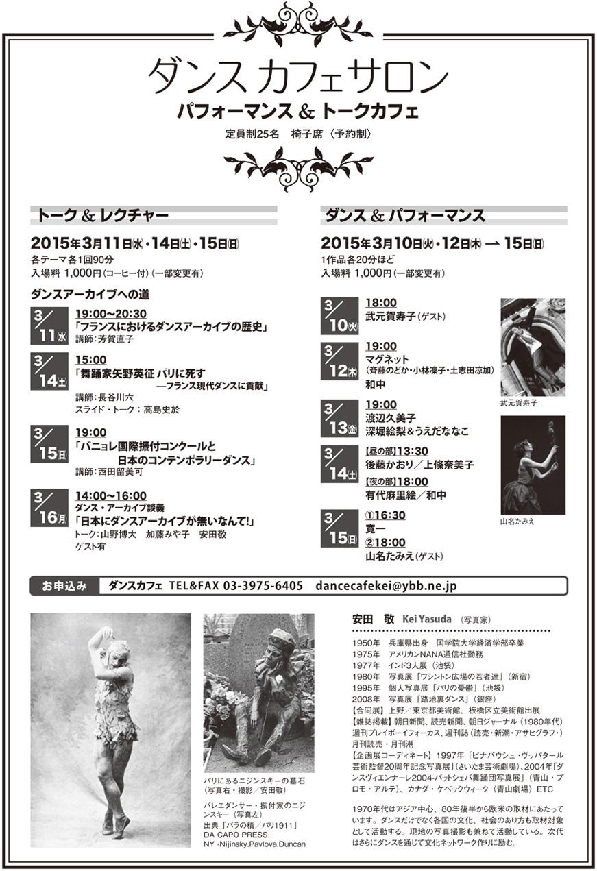 神楽坂ダンスカフェサロン(KAN-ICHI 振付作品:Fenêtre)