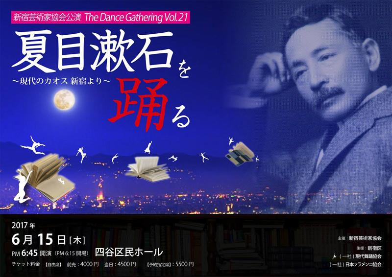 夏目漱石を踊る~現代のカオス新宿より~