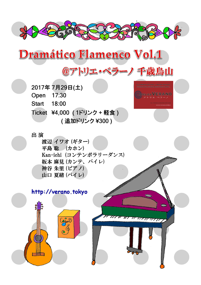 Dramatico Flamenco Vol.1