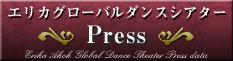エリカグローバルダンスシアター Press